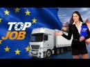Работа водителем дальнобойщиком в Литве Европе Плюсы и минусы