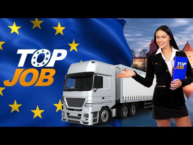 Работа водителем дальнобойщиком в Литве | Европе | Плюсы и минусы.
