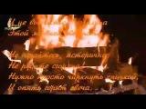 Рифмы о сокровенном... Свечи (Юрий Гарин, 1985)