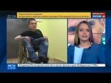 Новости на «Россия 24»  •  В деле инвалида-колясочника, осужденного в Москве, все не так просто
