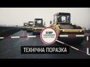 Технічна поразка || матеріал Анастасії Шевченко для Слідства.Інфо