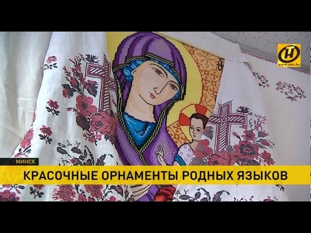Выставка «Красочные орнаменты родных языков» открылась в Национальной библиотеке