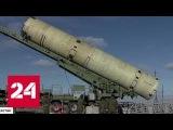 Перехватывает даже в космосе: ВКС РФ испытали уникальную противоракету - Россия 24