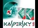 Антивирус Касперского - новые возможности информационной безопасности