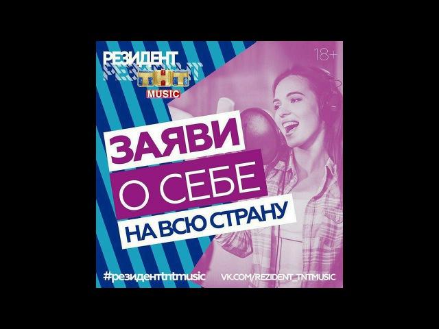 Антон Воздух на TNT MUSIC!