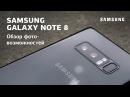 Galaxy Note 8. Все его фотовозможности от экспертов PROPHOTOS.