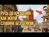 Правда о КРЕЩЕНИИ Руси. Русь До КРЕЩЕНИЯ. Как жили Славяне БЕЗ ЦЕРКВИ