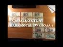 Сколько стоят банкноты 1997 года ? Модификации банкнот.