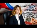 Шокирующая правда о ценах в России от Эльвиры Агурбаш