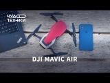 Первый обзор DJI Mavic Air на русском