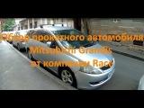 Обзор Mitsubishi Grandis минивен на 7 мест с АКПП