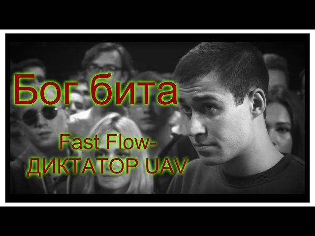 Вновь божественный fast flow Диктатора