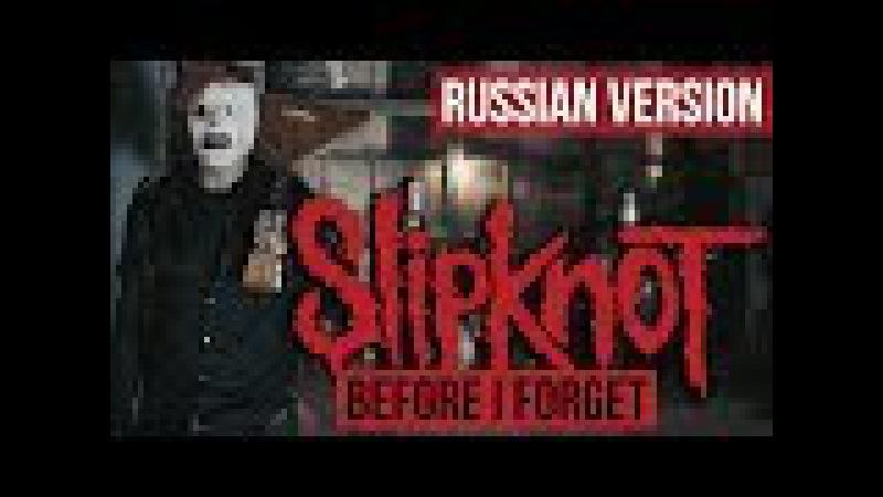 Slipknot Before I Forget Cover на русском RADIO TAPOK Кавер