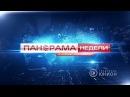 Зачем Путин звонил Захарченко Порошенко хочет уничтожить Донбасс 19 11 2017 Панор