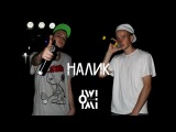 OWINMI - Налик ft. P1KE (prod by. Beyond Theory &amp Tulpa) (single 2016)