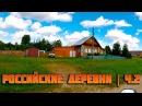 Российские деревни ч 2 деревня Швецово и деревня Карино