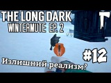 The Long Dark WIntermute #12 - Излишний реализм