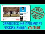 $ Как ЗАРАБАТЫВАТЬ на просмотре чужих ВИДЕО YouTube КАЖДЫЙ ДЕНЬ!