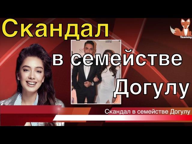 Скандал в семействе Догулу Teammy