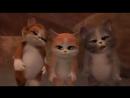 Кот в сапогах и три чертенка........
