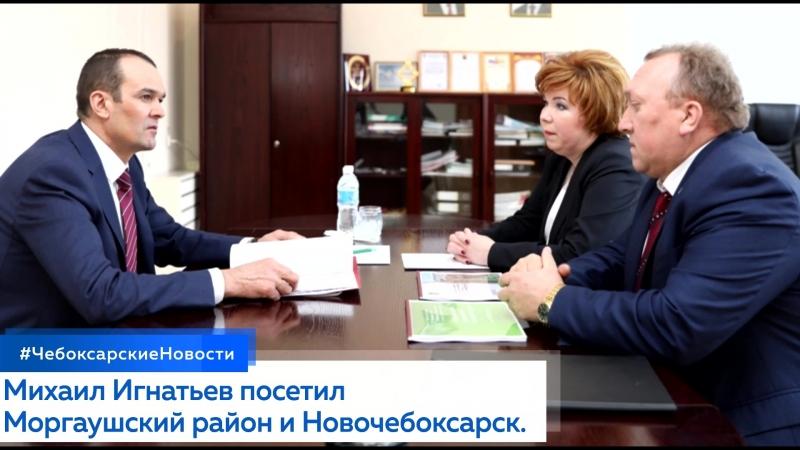 Михаил Игнатьев посетил Моргаушский район и Новочебоксарск