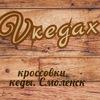 Vкедах. Кроссовки и кеды в Смоленске.