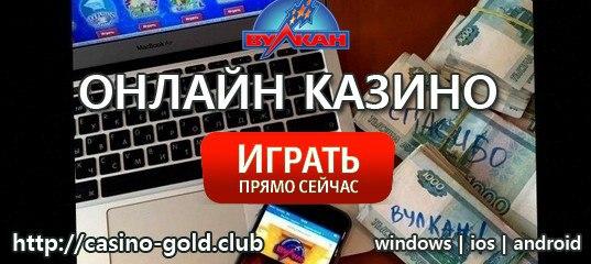 Казино vulkan Новая Ладог скачать Вилкан играть на планшет Адников download