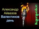Александр Айвазов - Валентинов день ( караоке )