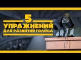 5 упражнений для развития голоса [Якорь | Мужской канал]