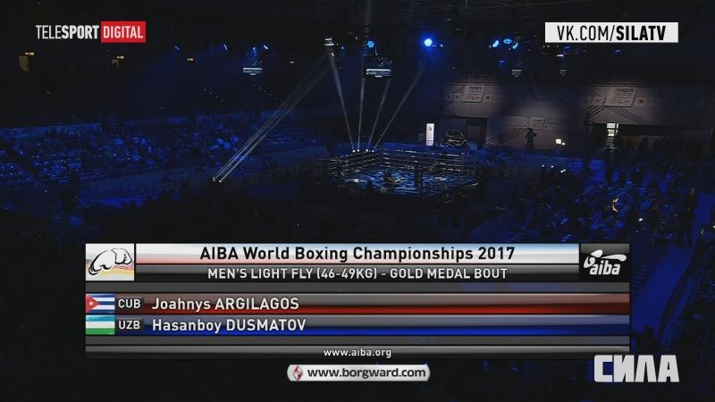 ЧМ по боксу 2017 Аргилагос Й - Дусматов Х финал