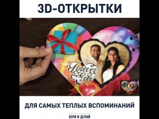 3D-открытки для самых теплых воспоминаний.