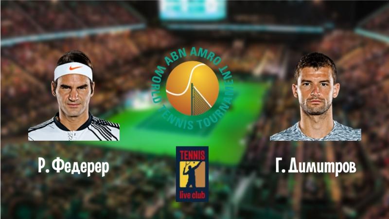 ABN AMRO World Tennis Tournament. Р. Федерер - Г. Димитров. Финал.