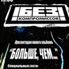 "!БЕЗ КОМПРОМИССОВ! 9.12.17. Клуб ""ВЕРМЕЛЬ""."