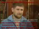 Факт участия Кадырова при отрезании голов русским солдатам.