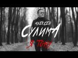 Алексей Сулима - Я тону (Премьера клипа,2017)