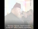 Священник о Матильде на премьере фильма
