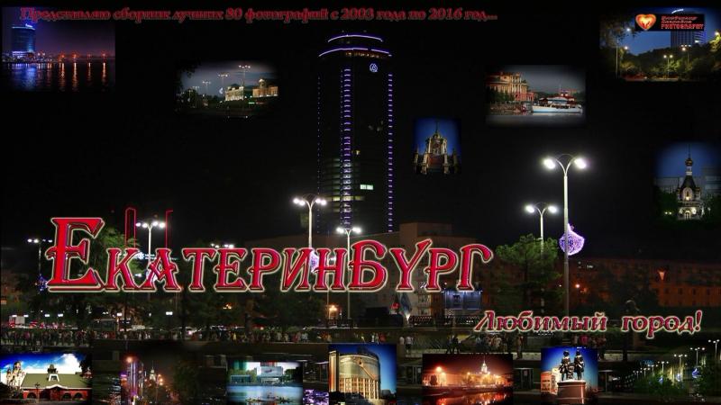 Примьера Город Екатеринбург
