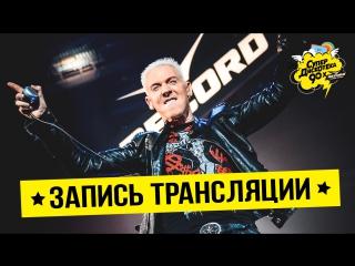 Супердискотека 90-х Радио Рекорд в Stadium Live (Москва)