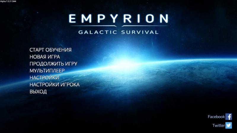 Empyrion Galactic Survival Омикрон зачищен и что дальше