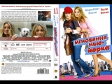 Мгновения Нью-Йорка New York Minute, 2004 комедия семейный