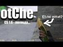 OtChe - Counter-Strike - Противостояние террору на битовом уровне - 18