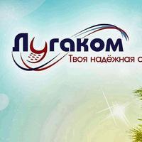 lugacom_operator