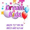 Аниматоры Dream Kids Брест