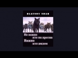 blatnoy udar Official Про друзей Live