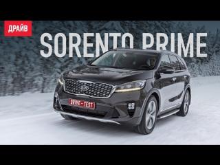 Kia Sorento Prime тест-драйв с Никитой Гудковым