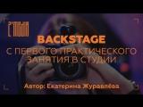 BACKSTAGE с первого практического занятия в студии Екатерина Журавлева