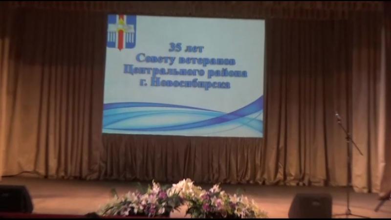 Праздничный вечер, посвященный 35 летию Совета ветеранов Центрального района г. Новосибирска