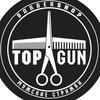 TOPGUN Barbershop Минск | Мужские Стрижки