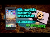 Как бесплатно скачать платные игры из AppStore?))