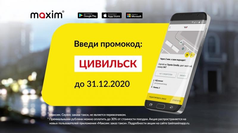 Сервис заказа такси MAXIM в городе Цивильск 7(8352)27-00-27 промокод